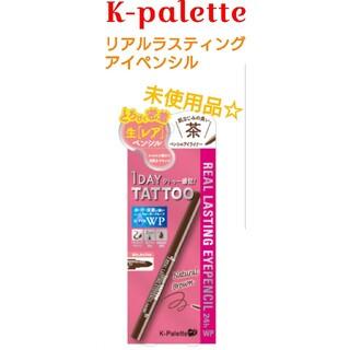ケーパレット(K-Palette)のK-palette【NATURAL BROWN】リアルラスティングアイペンシル(アイライナー)