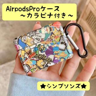 【新品】シンプソンズ AirpodsProケース シリコンケース カラビナ付き(iPhoneケース)