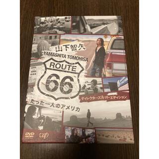 山下智久 - ルート66 たった一人のアメリカ 山下智久 DVDBOX