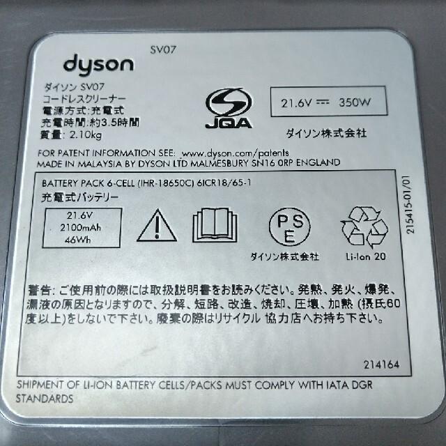Dyson(ダイソン)のdyson SV07 MH スマホ/家電/カメラの生活家電(掃除機)の商品写真