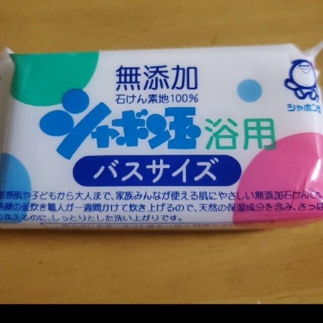 シャボン玉石けん(シャボンダマセッケン)のシャボン玉 せっけん バスサイズ 1個 コスメ/美容のボディケア(ボディソープ/石鹸)の商品写真