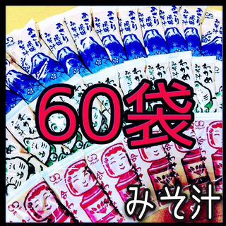 みそ汁 味噌汁 即席 60袋(インスタント食品)