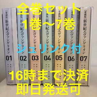角川書店 - 1〜7巻【新品】新世紀エヴァンゲリオン  [愛蔵版] KADOKAWA 全巻