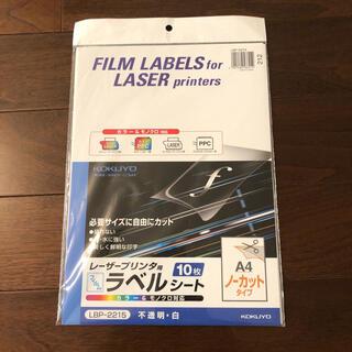 コクヨ(コクヨ)のコクヨ ラベルシート LBP-2215 ファルムラベルシート10枚 白A4(オフィス用品一般)