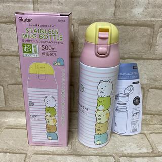 新品 すみっこぐらし 保温保冷超軽量ステンレス マグボトル ダイレクト500ml(弁当用品)