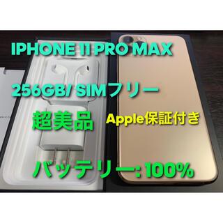 iPhone - IPHONE 11 PRO MAX 256GB SIMフリー超美品