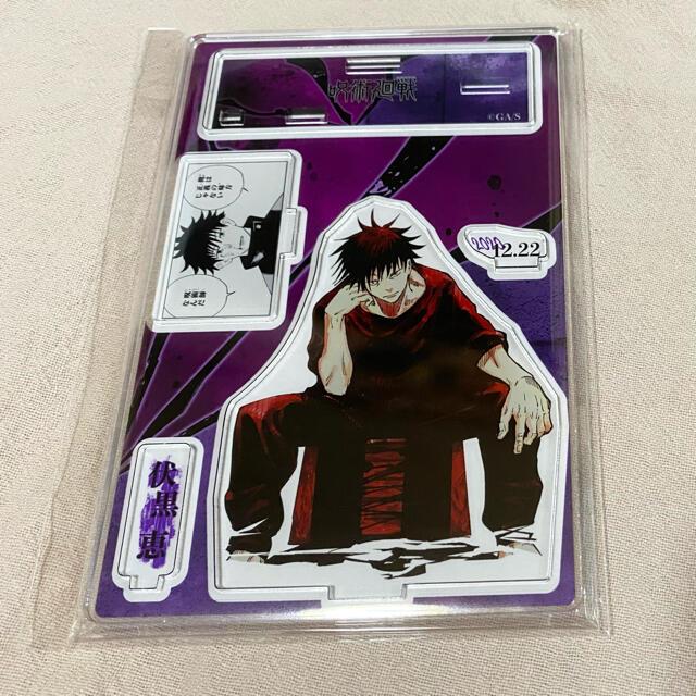 集英社(シュウエイシャ)の伏黒 ジオラマフィギュア エンタメ/ホビーのアニメグッズ(その他)の商品写真
