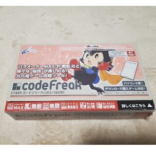 ニンテンドー3DS - コードフリーク (2DS/3DS)