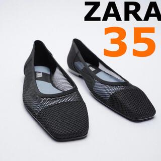 ザラ(ZARA)の【ZARA】ザラ 35 メッシュフラットシューズ バレエシューズ(バレエシューズ)