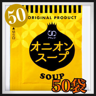 オニオンスープ  50袋(インスタント食品)