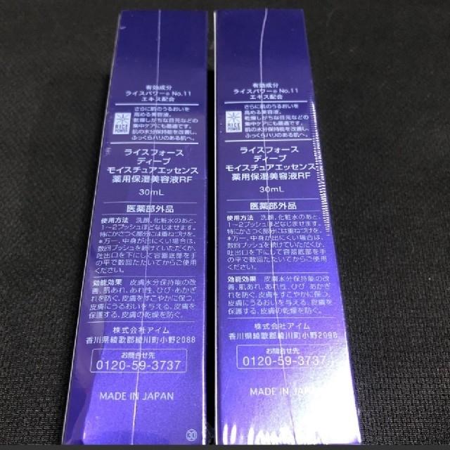 ライスフォース(ライスフォース)の専用です。 コスメ/美容のスキンケア/基礎化粧品(美容液)の商品写真