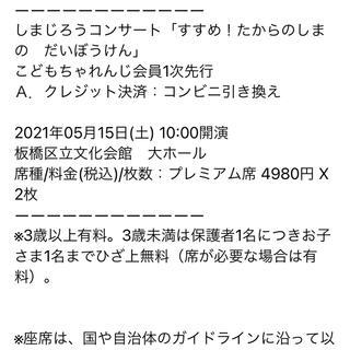 しまじろうコンサート プレミアム席(キッズ/ファミリー)