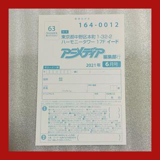 アニメディア 2021年 6月号 プレゼント 応募 ハガキ