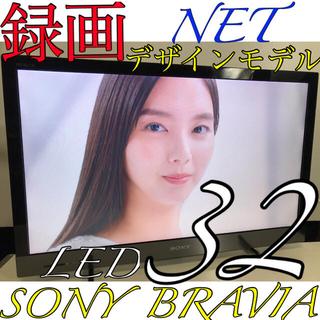 ソニー(SONY)の【NET録画デザインモデル】SONY 32型 液晶テレビ BRAVIA ソニー(テレビ)