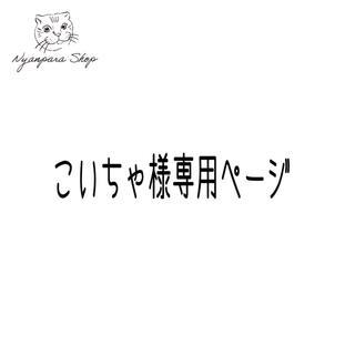 こいちゃ様専用ページ★(リード/首輪)