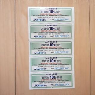 ANAクーポン お買物10%割引 5枚 免税店おみやげに 株主優待券(ショッピング)
