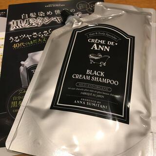 ブラッククリームシャンプー