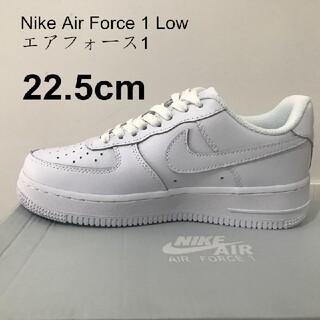 新品 ナイキ エアフォース1 ロー ホワイト AIR FORCE1 22.5cm