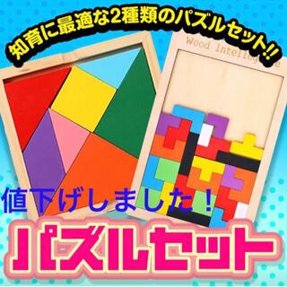 【お買得】木製パズルセット 知育おもちゃ テトリス タングラム