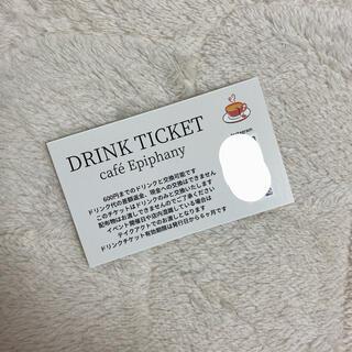 ドリンクチケット(フード/ドリンク券)