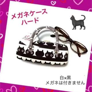 新品 猫 メガネケース ハード 持ち手付
