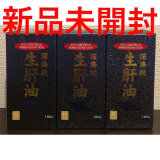 【新品未開封】深海鮫生肝油 180粒×3箱 ミヤマ漢方