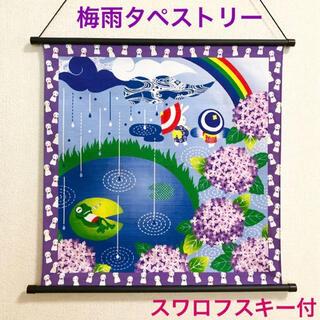 新品 紫陽花タペストリー 梅雨 6月 日本製 スワロフスキー付