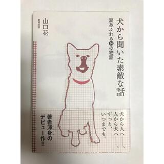 トウホウ(東邦)の犬から聞いた素敵な話 涙あふれる14の物語(文学/小説)