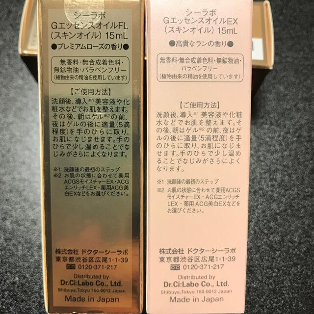 Dr.Ci Labo(ドクターシーラボ)のドクターシーラボ ゴールド エッセンス オイル フラーレン EX スキンオイル コスメ/美容のスキンケア/基礎化粧品(美容液)の商品写真