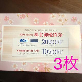 アオキ(AOKI)のアオキ AOKI ホールディングス 株主優待券 3枚(ショッピング)