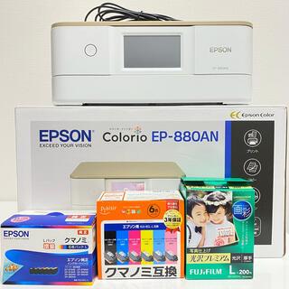 エプソン(EPSON)の動作確認済 EPSON EP-880AN カラープリンター プリンター(オフィス用品一般)