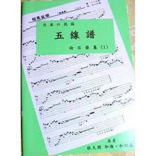民謡♪五線譜~向日葵集(1)K10★上達/和楽/うたい方/練習/教本/楽譜/中級(三味線)