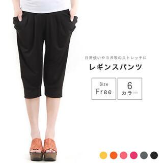 【新品】 ヨガウェア ヨガパンツ 七分丈 レディース フィットネス かわいい(ヨガ)