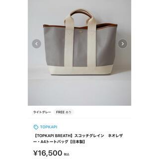 TOPKAPI - トプカピ スコッチグレイントートバッグ