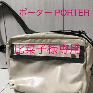 PORTER - PORTER ショルダーバッグ ホワイト