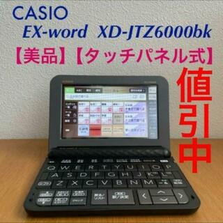 CASIO - CASIO 電子辞書 EX-word  XD-JTZ6000BK