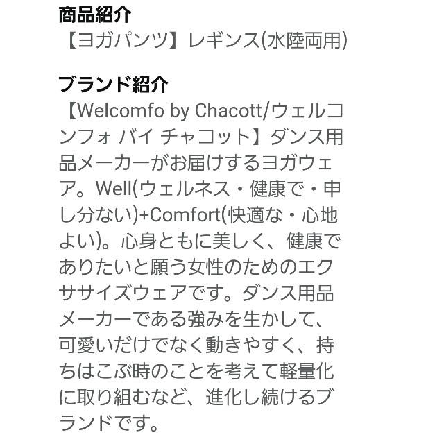 CHACOTT(チャコット)の【専用】チャコット♡ リアルストーン レギンス 2点セット スポーツ/アウトドアのトレーニング/エクササイズ(ヨガ)の商品写真