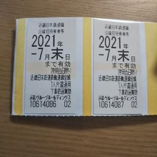 ahf80701専用 近鉄株主優待券 2枚セット(鉄道乗車券)