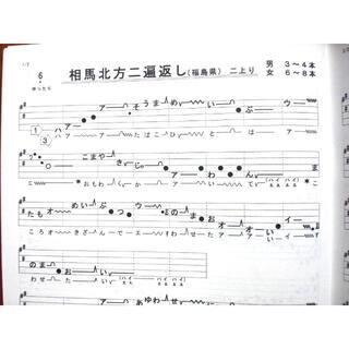 民謡♪五線譜~向日葵集(2)A10★上達/和楽/うたい方/練習/教本/楽譜/中級(三味線)