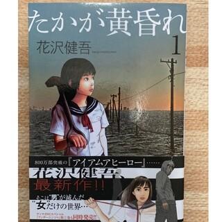 ショウガクカン(小学館)のたかが黄昏れ 1巻 (青年漫画)