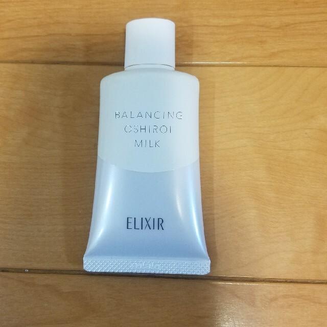 ELIXIR(エリクシール)の【ney様専用】エリクシールルフレ バランシングおしろいミルク 35g コスメ/美容のスキンケア/基礎化粧品(乳液/ミルク)の商品写真