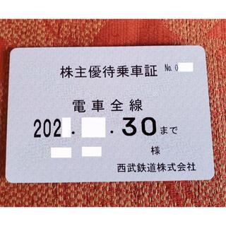 西武鉄道 株主優待乗車証 電車全線 定期式優待 有効期限:2021年11月30日(鉄道乗車券)
