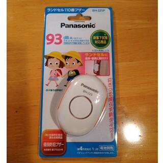 パナソニック(Panasonic)のPanasonic  ランドセル110番ブザー  BH-225P 防犯ブザー(その他)