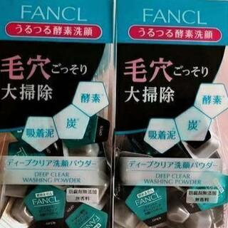 FANCL - お買い得‼️2袋(20個)セット‼️【FANCLディープクリア洗顔パウダー】
