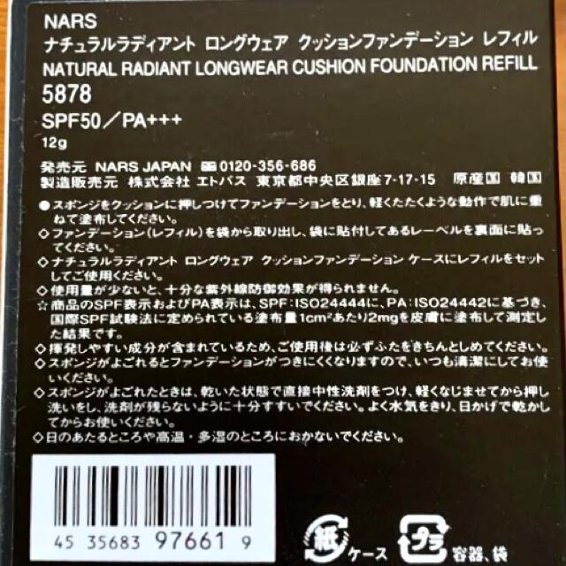 NARS(ナーズ)の【購入したて ・国内品】NARS ナーズ クッションファンデ 5878  コスメ/美容のベースメイク/化粧品(ファンデーション)の商品写真