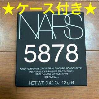 NARS - 【購入したて ・国内品】NARS ナーズ クッションファンデ 5878