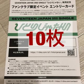 セブンティーン(SEVENTEEN)のseventeen エントリーカード カラット盤(K-POP/アジア)