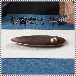 線香立て 銅 おしゃれ お香 皿 平型 リラックス 風水 アロマグッズ 防錆(お香/香炉)