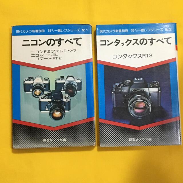 Nikon(ニコン)の希少マニア本 2冊 ニコンのすべて コンタックスのすべて 現代カメラ新書 古書 スマホ/家電/カメラのカメラ(フィルムカメラ)の商品写真