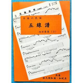 民謡♪五線譜~向日葵集(3)M10★上達/和楽/うたい方/練習/教本/楽譜/中級(三味線)
